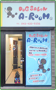 DOG SALON A-ROOM